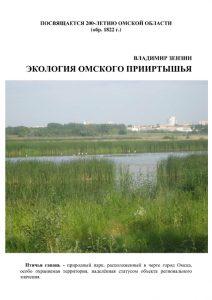 ekologiya_omskogo_priirtishya