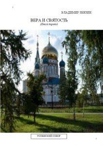 vera_i_svyatosty